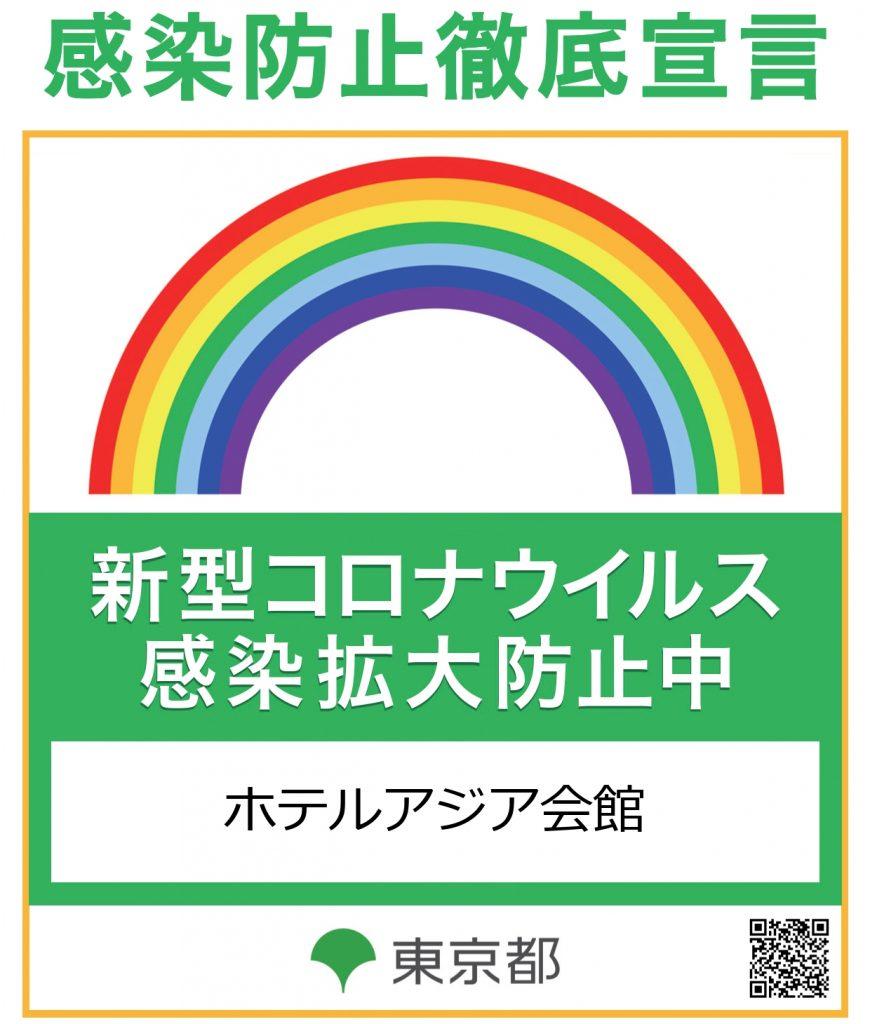 コロナ メディカル jcho 新宿 東京 センター